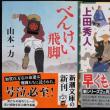 1366話 「 文庫本 」 10/4・水曜(曇・晴)