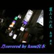 ♬・裏みちの花/島津亜矢//kazu宮本