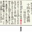 協力拡散・【新藤義孝】絶対に許さない!第二の慰安婦碑設置、[桜H24 6 21]