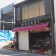 広島県福山市胡町7・高橋陶器店隣の建屋解体工事