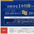"""お好きな1カ月間いつでも""""JALグループ国内線FLY ON ポイント2倍キャンペーン"""