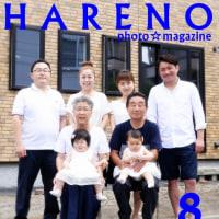 札幌 ご自宅出張撮影 大家族もね♫ フォトスタ・ハレノヒ