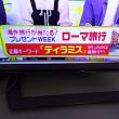 3/21・・・日本テレビスッキリ『ローマ旅行』(本日深夜0時まで)