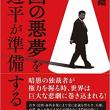 『「中国の悪夢」を習近平が準備する』福島香織著(徳間書店)暗愚の独裁者が政権を握る時世界は巨大な悲劇に巻き込まれる