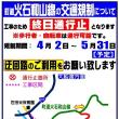 通行止め予告 ~山谷の7現場~
