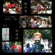 10/8 氏子の神社で秋祭り(毎年 体育の日)メモ