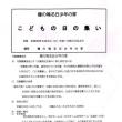 こどもの日の集い(3)