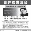 白井聡講演会 国体論から視た安倍政権