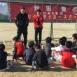 秋田豊東日本大震災チャリティーサッカースクール