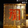 2016/11/18 廣木商事さん