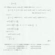 三角関数に関する数値計算を伴う証明問題