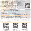 転載: BF氏が3.13東京高裁不正選挙裁判に言及!