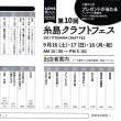 『第10回 糸島クラフトフェス』