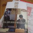 新刊本「師弟」