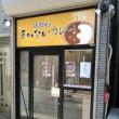 昨年12月にオープンしたお店