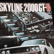 ニッサン スカイラインGT-R  ケンメリ時代のカタログ  KPGC110