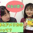 【動画アップ】お金面でのアメリカと日本の違いってなに?