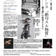 京都の公演チラシです