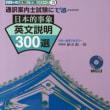 「日本的事象英文説明300選」価格改定のお知らせ