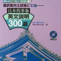 「日本的事象英文説明300選」を暗記すればよいのか?