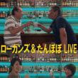 『ローガンズ&たんぽぽ LIVE』