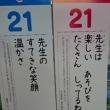 名古屋地方気象台との情報交換、9月定例議会最終日など