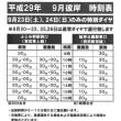 平成29年 秋彼岸バス運行時刻について