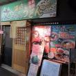 「文ちゃんうどん」、いろは横丁で、期間限定せり鍋も選べる晩酌セット1,300円
