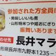長井マラソン大会・米屋のおにぎり