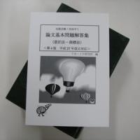 吉田ゼミ「論文基本問題集」改訂版(平成27年改正・平成28年審査基準改訂完全対応)のお知らせ
