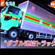 10/19 25Mのトラック これ運転できますか?