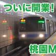 桃園国際空港から台北まで地下鉄が開通してました・・・。