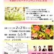 春の訪れ~コンサート