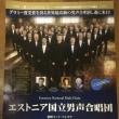 エストニア国立男声合唱団松山公演のお知らせ