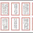 祝!『日本の神様カルタ』出版\(^o^)/