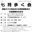[お知らせ]七月歩く会:今熊野観音寺と六波羅蜜寺を巡る