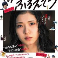 『勝手にふるえてろ』大九明子監督ティーチイン付き上映(3/3)