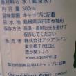 アクアライン、法政水っ!><