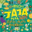 秋の農協祭りがんばろう日田 JAJA( ジャジャ) フェスタ 2017