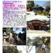 塚-その22 品川神社 浅間神社