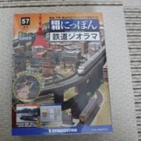昭和にっぽん鉄道ジオラマ~第57号