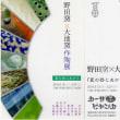 野田窯×大池窯作陶展