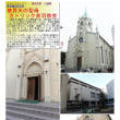 散策 「東京北東部-409」 被昇天の聖母カトリック赤羽教会