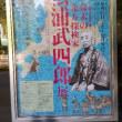「幕末の北方探検家」松浦武四郎展 静嘉堂文庫美術館
