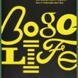 「ロゴ・ライフ 有名ロゴ100の変遷」 ロン・ファン・デル・フルールト著 グラフィック社