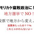 穢土(読み)えど 平和の党をやめた公明党