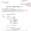 東京都立青鳥特別支援学校「H29年度 柔道納め」のお知らせ 12月8日