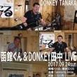 函館くん&DONKEY田中 LIVE