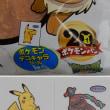 ポケモンパン 20周年記念パッケージ(第一パン)