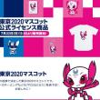 東京2020オフィシャルオンラインショップ